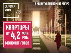 ЖК «Селигер Сити» от MR Group Квартиры от 4,2 млн рублей